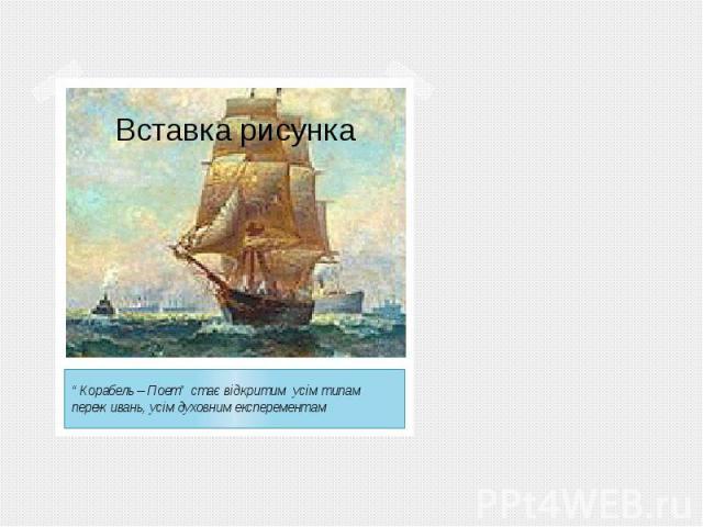 """""""Корабель – Поет"""" стає відкритим усім типам переживань, усім духовним експерементам """"Корабель – Поет"""" стає відкритим усім типам переживань, усім духовним експерементам"""
