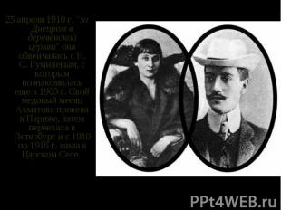 """25 апреля 1910 г. """"за Днепром в деревенской церкви"""" она обвенчалась с"""
