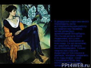 С 1924 г. Ахматову перестают печатать. Только в 1940 г. увидел свет небольшой сб