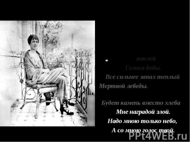Время было интересное, романтическое, переломное. В поэзии Ахматовой чувствуется приближение беды: Время было интересное, романтическое, переломное. В поэзии Ахматовой чувствуется приближение беды: Страшно мне от звонких воплей Голоса беды. Все силь…