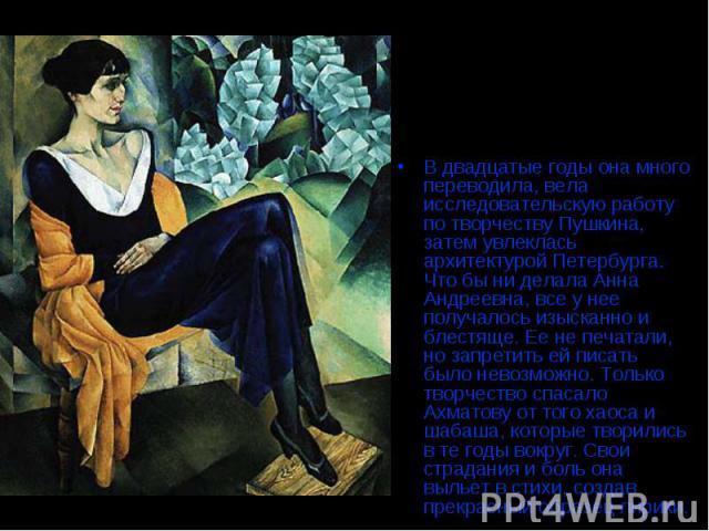 """С 1924 г. Ахматову перестают печатать. Только в 1940 г. увидел свет небольшой сборник """"Из шести книг"""", а два следующих — в 1960-е годы. С 1924 г. Ахматову перестают печатать. Только в 1940 г. увидел свет небольшой сборник """"Из шести кн…"""