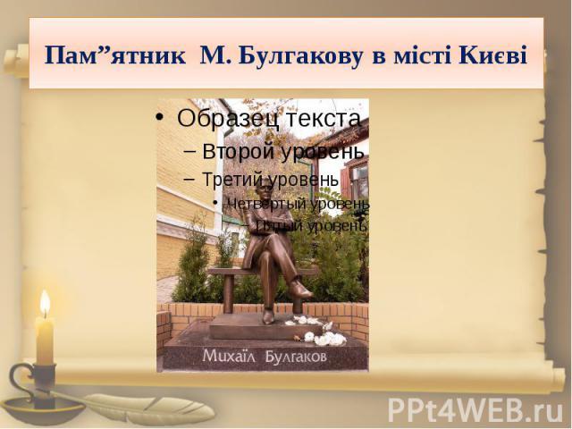 """Пам""""ятник М. Булгакову в місті Києві"""