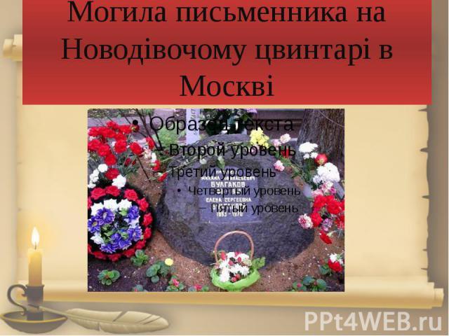Могила письменника на Новодівочому цвинтарі в Москві