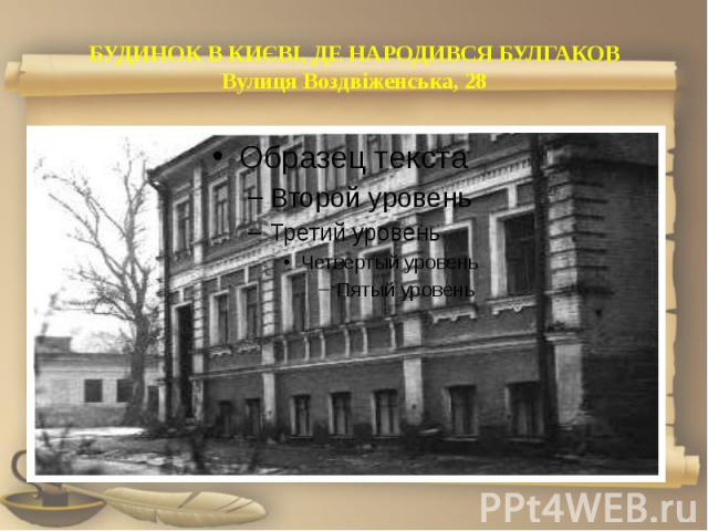 БУДИНОК В КИЄВІ, ДЕ НАРОДИВСЯ БУЛГАКОВ Вулиця Воздвіженська, 28