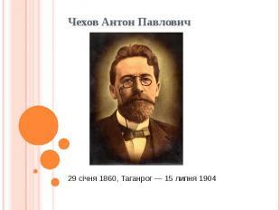 Чехов Антон Павлович 29 січня1860,Таганрог— 15 липня&nbs