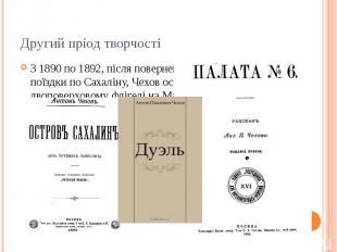 Другий пріод творчості З 1890 по 1892, після повернення до Москви з поїздки по С