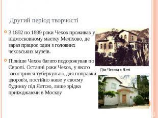 Другий період творчості З 1892 по 1899 роки Чехов проживав у підмосковному маєтк