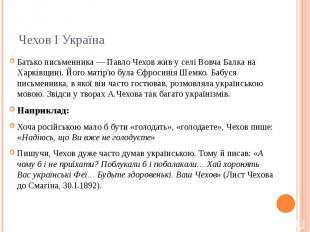 Чехов І Україна Батько письменника — Павло Чехов жив у селі Вовча Балка на Харкі