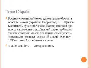 Чехов і Україна Росіяни-сучасники Чехова дуже виразно бачили в особі А. Чехова у