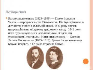 Походження Батько письменника (1823–1898)— Павло Ігорович Чехов— нар