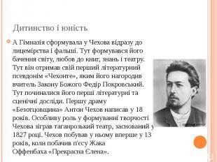 Дитинство і юність АГімназія сформувала у Чехова відразу до лицемірства і
