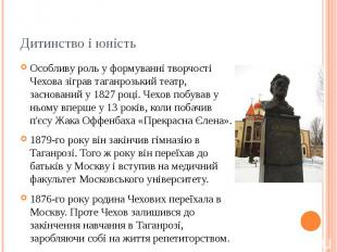 Дитинство і юність Особливу роль у формуванні творчості Чехова зіграв таганрозьк