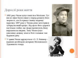 Дорослі роки життя 1892 року Чехов купує помістя в Меліхово. Тут він не лише баг