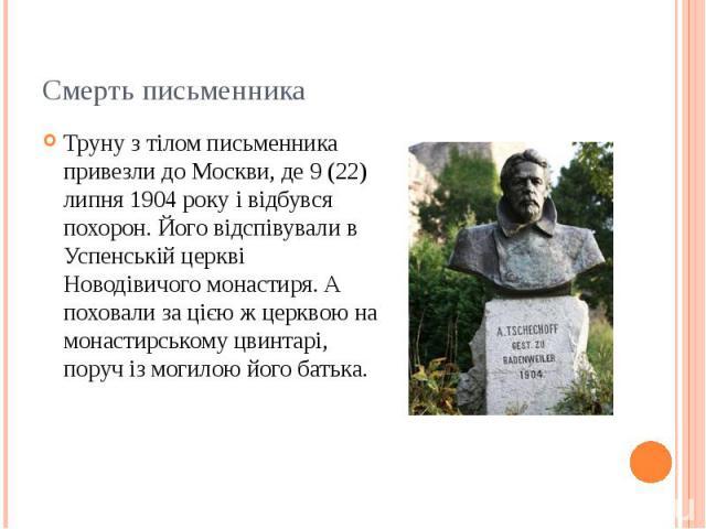 Смерть письменника Труну з тілом письменника привезли до Москви, де 9 (22) липня 1904 року і відбувся похорон. Його відспівували в Успенській церкві Новодівичого монастиря. А поховали за цією ж церквою на монастирському цвинтарі, поруч із могилою йо…