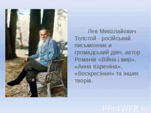 Лев Миколайович Толстой - російський письменник и громадський діяч, автор Романі