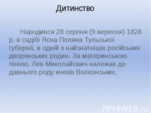 Дитинство Народився 28 серпня (9 вересня) 1828 р. в садібі Ясна Поляна Тульської