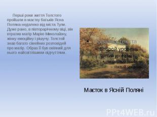 Маєток в Ясній Поляні Перші роки життя Толстого пройшли в маєтку батьків Ясна По