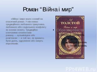 """Роман """"Війна і мир"""" «Війна і мир» мало схожий на класичний роман. У нім немає тр"""