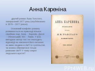 Анна Кареніна  другийроман Льва Толстого, завершений1877