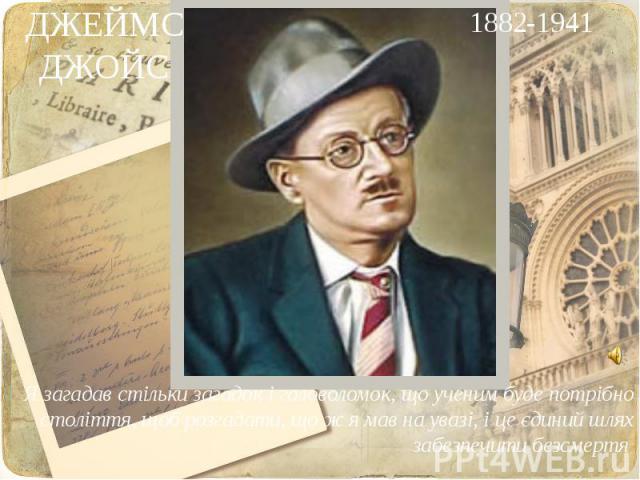 ДЖЕЙМС ДЖОЙС 1882-1941