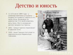 Детство и юность 11 (23) июня 1889 года - у инженер-капитана 2-го ранга Андрея А