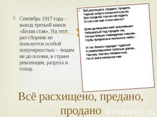 Всё расхищено, предано, продано Сентябрь 1917 года – выход третьей книги «Белая