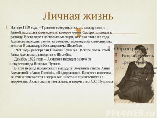 Личная жизнь Начало 1918 года – Гумилев возвращается, но между ним и Анной насту
