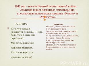 1941 год – начало Великой отечественной войны. Ахматова пишет плакатные стихотво