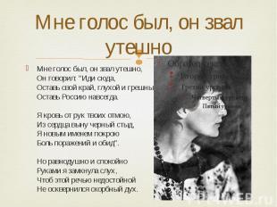 """Мне голос был, он звал утешно Мне голос был, он звал утешно, Он говорил: """"И"""