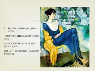 НАТАН АЛЬТМАН (1889 - 1970) ПОРТРЕТ АННЫ АХМАТОВОЙ. 1915 МУЗЕЙ ИЗОБРАЗИТЕЛЬНЫХ И