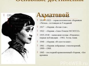 Основные достижения Ахматовой 1912 – сборник стихов «Вечер» 1914—1923 – серия по