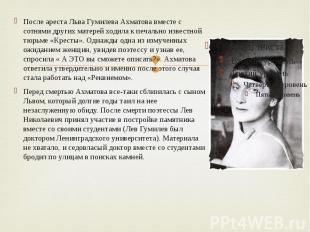 После ареста Льва Гумилева Ахматова вместе с сотнями других матерей ходила к печ