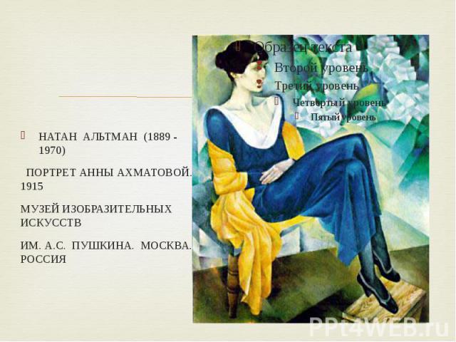 НАТАН АЛЬТМАН (1889 - 1970) ПОРТРЕТ АННЫ АХМАТОВОЙ. 1915 МУЗЕЙ ИЗОБРАЗИТЕЛЬНЫХ ИСКУССТВ ИМ. А.С. ПУШКИНА. МОСКВА. РОССИЯ