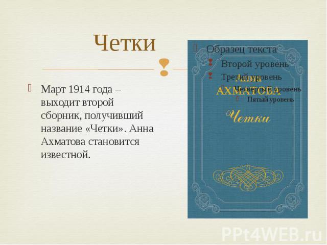 Четки Март 1914 года – выходит второй сборник, получивший название «Четки». Анна Ахматова становится известной.