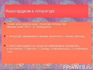 Авангардизм в літературі: Термінавангардизм щодолітературивпер
