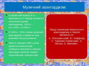 Музичний авангардизм: В українській музиці 20 ст. вирізняються 2 періоди активно