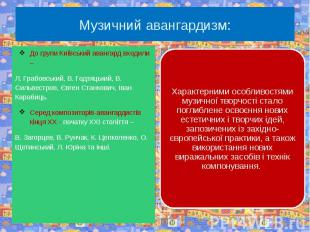 Музичний авангардизм: До групи Київський авангард входили – Л. Грабовський,&nbsp