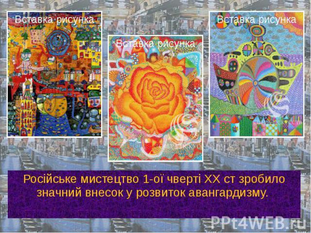Російське мистецтво 1-ої чвертіXX стзробило значний внесок у розвиток авангардизму. Російське мистецтво 1-ої чвертіXX стзробило значний внесок у розвиток авангардизму.