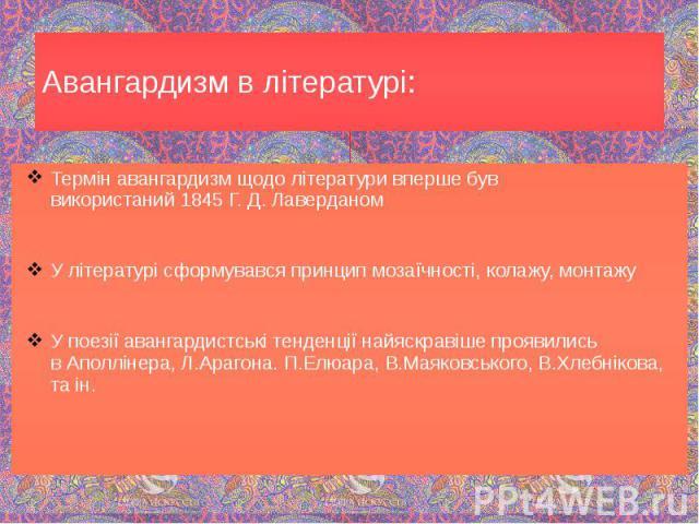 Авангардизм в літературі: Термінавангардизм щодолітературивперше був використаний1845Г.Д.Лаверданом Улітературісформувавсяпринципмозаїчності,колажу,монтажу Упоезії&n…