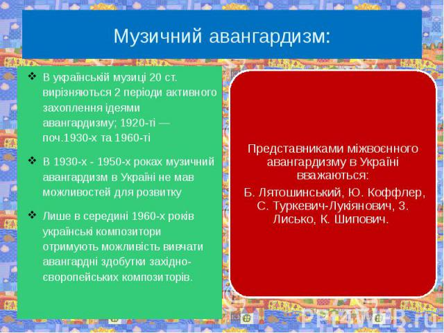 Музичний авангардизм: В українській музиці 20 ст. вирізняються 2 періоди активного захоплення ідеями авангардизму; 1920-ті — поч.1930-х та 1960-ті В 1930-х - 1950-х роках музичний авангардизм в Україні не мав можливостей для розвитку Лише в середині…