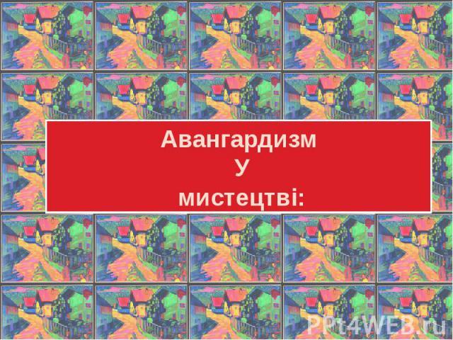 Авангардизм У мистецтві: