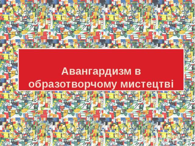 Авангардизм в образотворчому мистецтві
