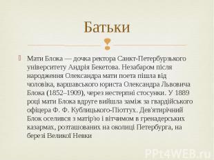 Батьки Мати Блока— дочка ректора Санкт-Петербурзького університету Андрія