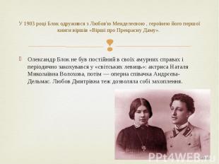 У 1903 році Блок одружився з Любов'ю Менделеєвою , героїнею його першої книги ві