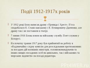 Події 1912-1917х років У 1912 році Блок написав драму «Троянда і Хрест». П'єса с