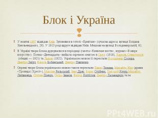 Блок і Україна У жовтні1907відвідавКиїв. Зупинявся в готелі «Е