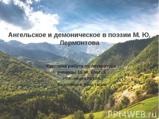 Ангельское и демоническое в поэзии М. Ю. Лермонтова Курсовая работа по литератур