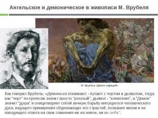 Ангельское и демоническое в живописи М. Врубеля