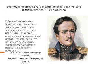 Воплощение ангельского и демонического в личности и творчестве М. Ю. Лермонтова
