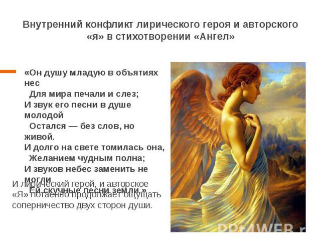 Внутренний конфликт лирического героя и авторского «я» в стихотворении «Ангел»